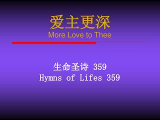 爱主更深 More Love to Thee