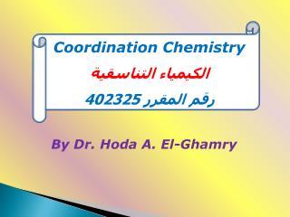 By Dr. Hoda A. El-Ghamry
