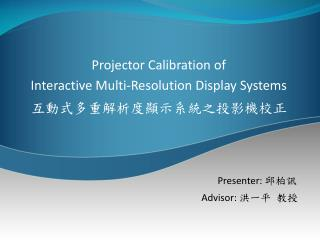 Projector Calibration of  Interactive Multi-Resolution Display Systems