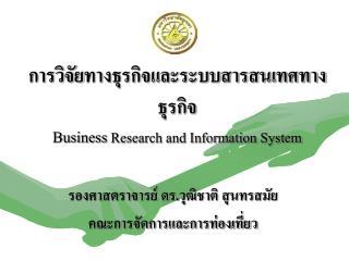 การวิจัย ทางธุรกิจและระบบสารสนเทศทางธุรกิจ Business  Research and Information System