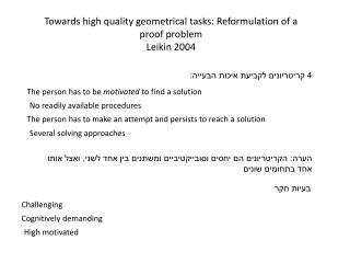 Towards high quality geometrical tasks: Reformulation of a proof problem Leikin  2004