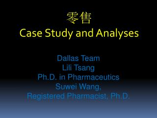 零售 Case Study and Analyses
