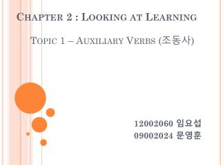 Chapter 2 : Looking at Learning Topic 1 – Auxiliary Verbs ( 조동사 )