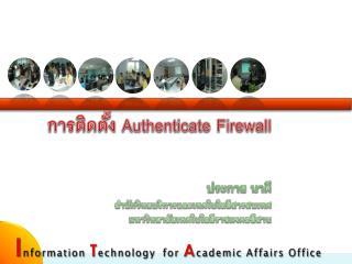 การติดตั้ง Authenticate Firewall