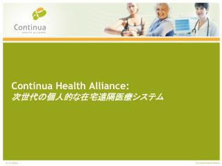 Continua Health Alliance: