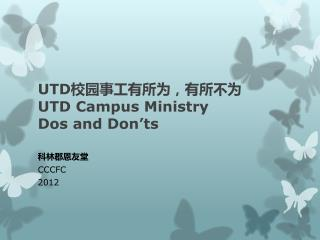 UTD 校园事工有所为,有所不为 UTD Campus Ministry  Dos and Don'ts
