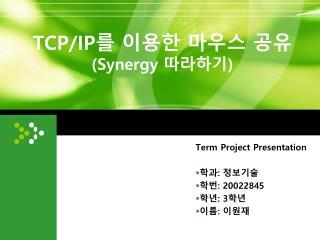 TCP/IP 를 이용한 마우스 공유 (Synergy  따라하기 )