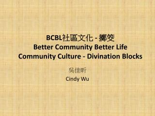BCBL 社區文化  -  擲筊  Better Community Better Life Community Culture - Divination Blocks