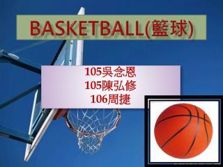 Basketball( 籃球 )