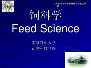 饲料学 Feed Science