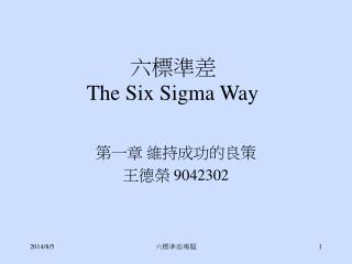 六標準差    The Six Sigma Way