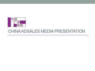 China Adsales media presentation