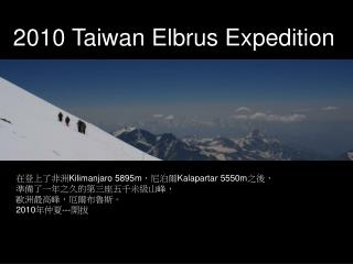 2010 Taiwan Elbrus Expedition