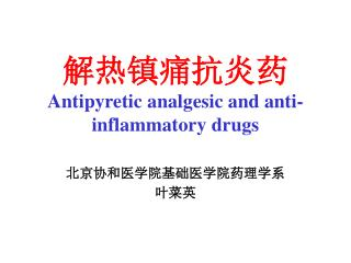 解热镇痛抗炎药 Antipyretic analgesic and anti-inflammatory drugs