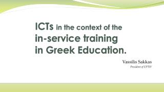 ICTs  in the context of the  in-service training  in Greek Education.