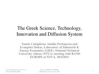 The Greek Science, Technology, Innovation and Diffusion System