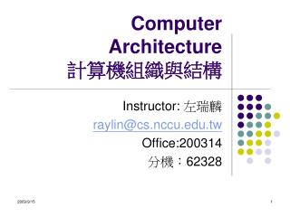 Computer Architecture 計算機組織與結構