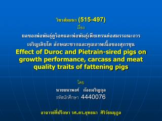515-497    Effect of Duroc and Pietrain-sired pigs on growth performance, carcass and meat quality traits of fattening