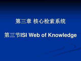 第三章 核心检索系统 第三节 ISI Web of Knowledge
