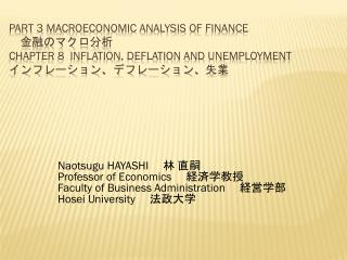 Naotsugu HAYASHI   林 直嗣 Professor of Economics   経済学教授 Faculty of Business Administration   経営
