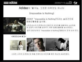 Adidas 의  ' 불가능 ,  그것은 아무것도 아니다 (Impossible Is Nothing)