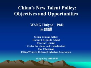 China's New Talent Policy:  Objectives and Opportunities   WANG Huiyao    PhD 王辉耀