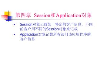 第四章   Session 和 Application 对象