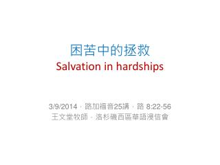 困苦中的拯救 Salvation in hardships
