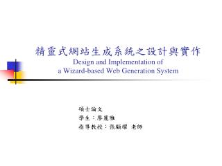 精靈式網站生成系統之設計與實作 Design and Implementation of  a Wizard-based Web Generation System