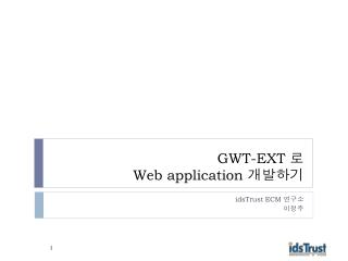 GWT-EXT  로 Web application  개발하기