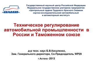 Техническое регулирование  автомобильной промышленности  в  России и Таможенном союзе
