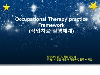 Occupational Therapy practice Framework ( 작업치료 실행체계 )