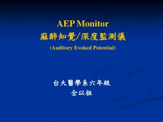 AEP Monitor 麻醉知覺/深度監測儀 ( Auditory Evoked Potential)
