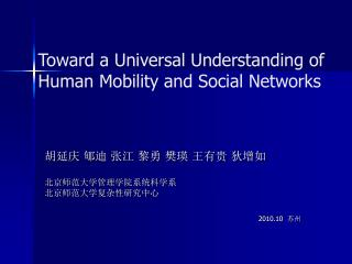 Toward a Universal Understanding of Human Mobility and Social Networks