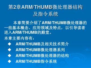第 2 章 ARM/THUMB 微处理器结构及指令系统