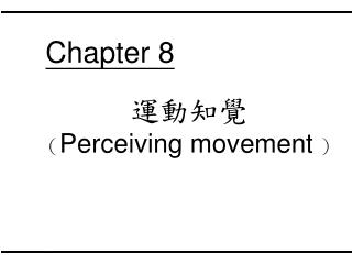 運動知覺 ( Perceiving movement )