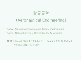 항공공학  (Aeronautical Engineering) NASA : National Aeronautics and Space Administration