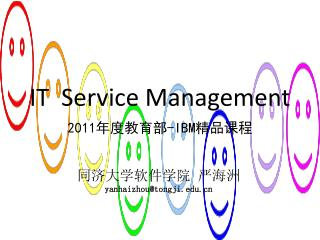 IT  Service Management 2011 年度教育部 -IBM 精品课程