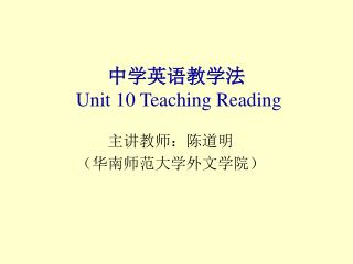 中学英语教学法 Unit 10 Teaching Reading