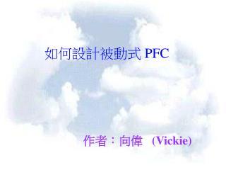作者:向偉 (Vickie)