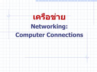 เครือข่าย Networking:  Computer Connections