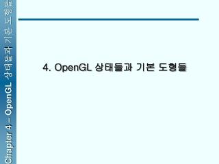 4. OpenGL  상태들과 기본 도형들