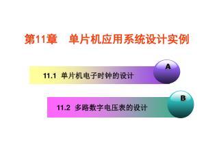 第 11 章 单片机应用系统设计实例