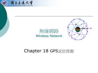 無線網路 Wireless Network