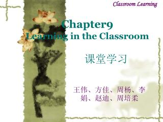 Chapter9 Learning in the Classroom 课堂学习