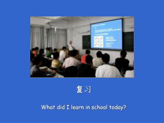 复 习 What did I learn in school today?