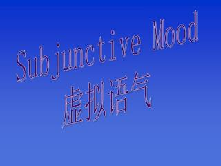 Subjunctive Mood 虚拟语气