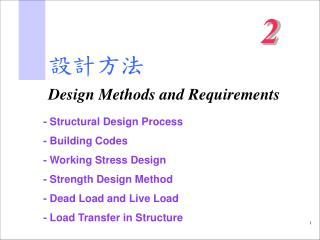 設計方法 Design Methods and Requirements