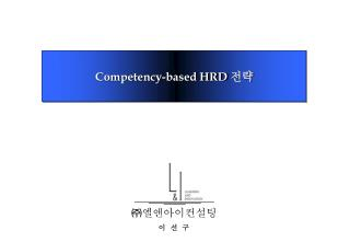 Competency-based HRD  전략
