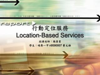 行動定位服務 Location-Based Services